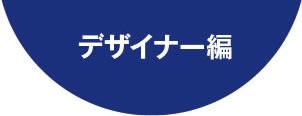 デザイナー編