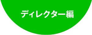 ディレクター編