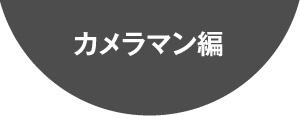 カメラマン編
