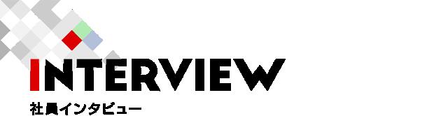 webデザイナー等の社員インタビュー|大阪 求人